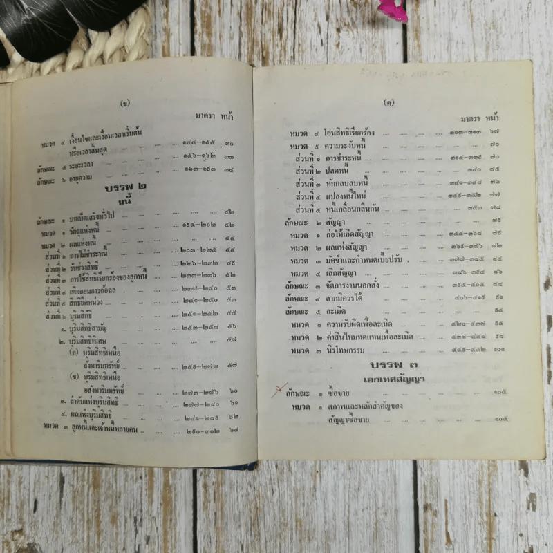 ประมวลกฎหมายแพ่งและพาณิชย์ บรรพ 1-6 ฉบับแก้ไขเพิ่มเติมใหม่
