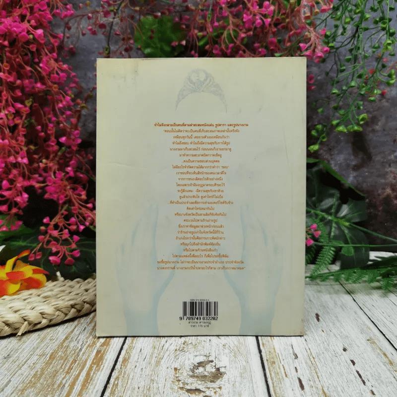 สาวงาม สาวมงกุฎ - ประเสริฐ เจิมจุติธรรม
