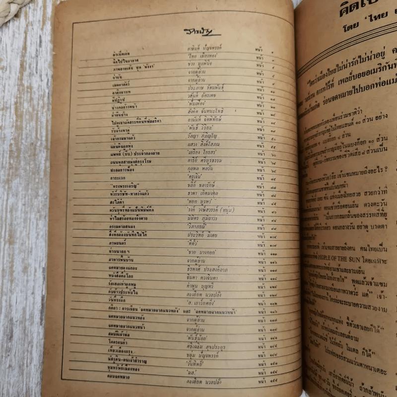 ฟ้าเมืองทอง ฉบับที่ 29 ส.ค.2521