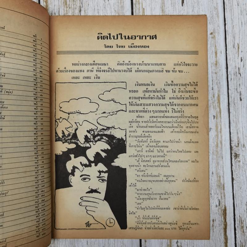 ฟ้าเมืองทอง ฉบับที่ 26 พ.ค.2521