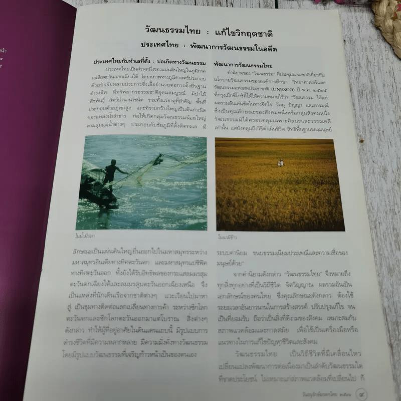 อนุรักษ์มรดกไทย 2541 วัฒนธรรมไทย : แก้ไขวิกฤตชาติ