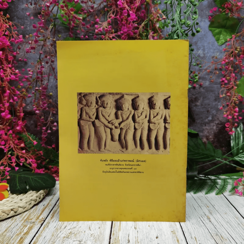 สารกรมศิลปากร ปีที่ 11 ฉบับที่ 3 มี.ค.2541