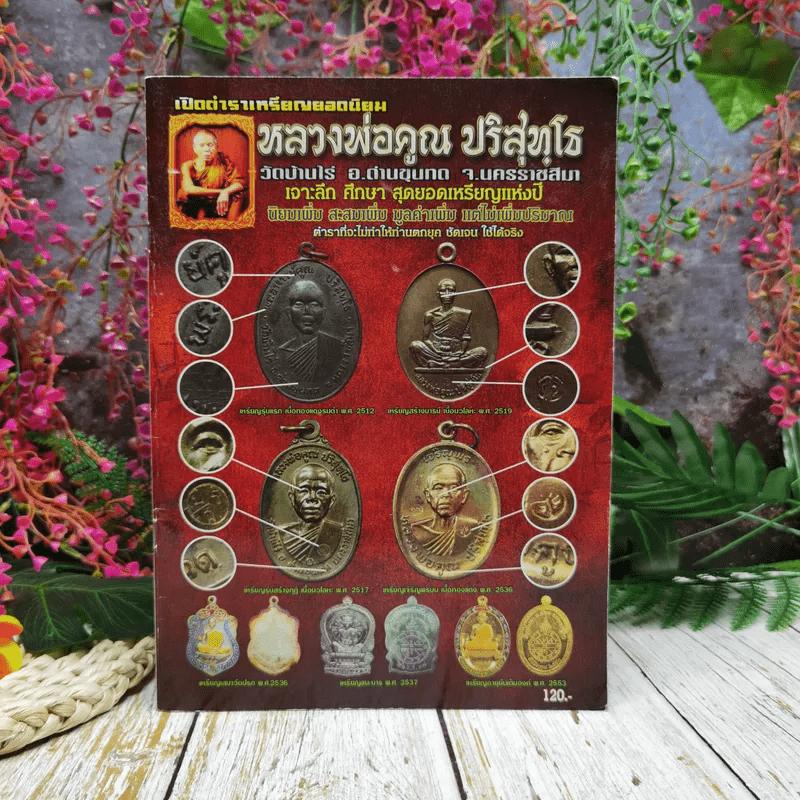 เปิดตำราเหรียญยอดนิยม หลวงพ่อคูณ ปริสุทโธ วัดบ้านไร่ อ.ด่านขุนทด จ.นครราชสีมา เจาะลึกศึกษาสุดยอดเหรียญแห่งปี