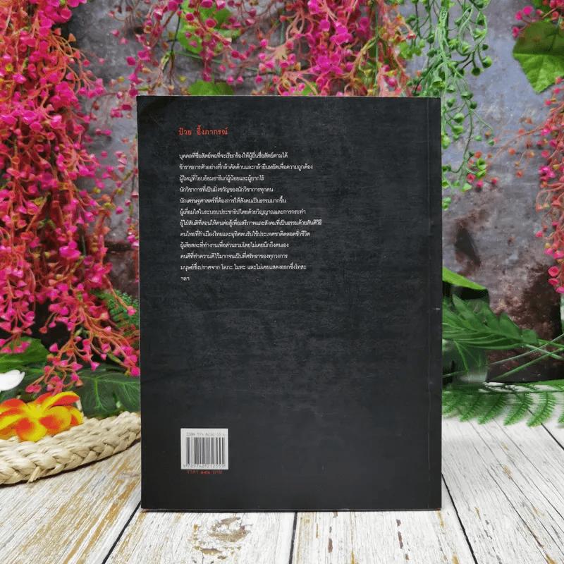 Feature Magazine สารคดี ฉบับพิเศษ ป๋วย อึ๊งภากรณ์ 2459-2542