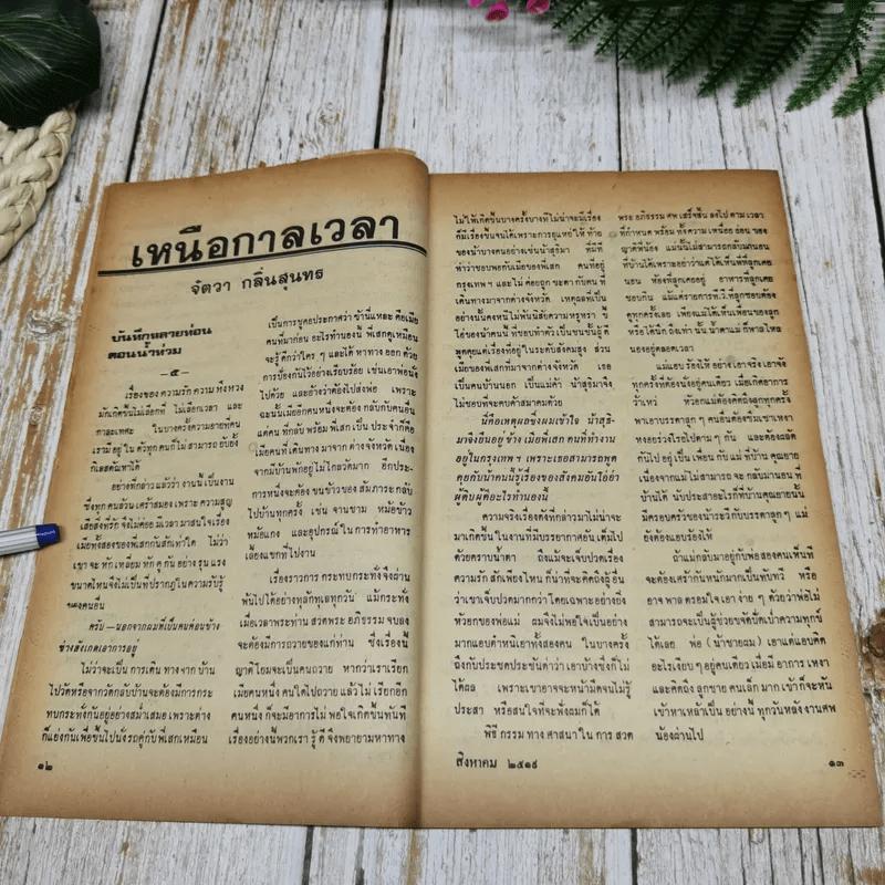 ชาวกรุง ปีที่ 25 ฉบับที่ 11 ส.ค.2519