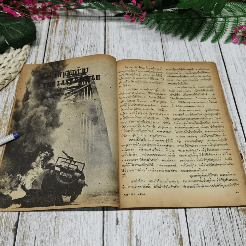 ชาวกรุง ปีที่ 27 ฉบับที่ 8 พ.ค.2521