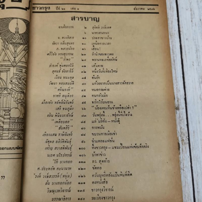 ชาวกรุง ปีที่ 23 เล่ม 3 ธ.ค.2516