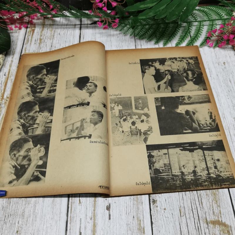 ชาวกรุง ปีที่ 23 เล่ม 4 ม.ค.2517