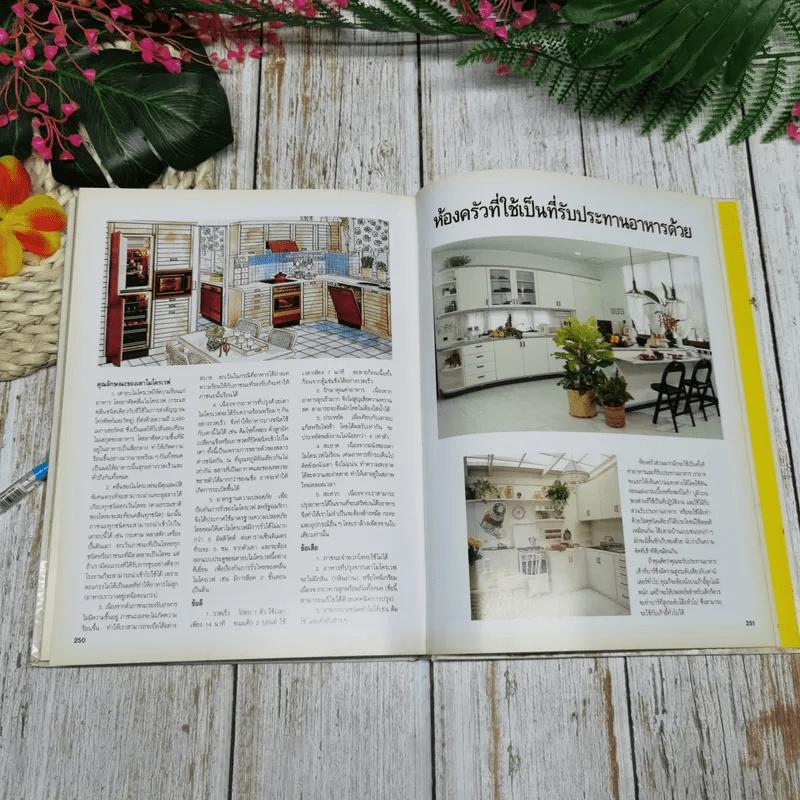 บ้านในฝัน ฉบับพิเศษ ห้องรับประทานอาหารและครัว