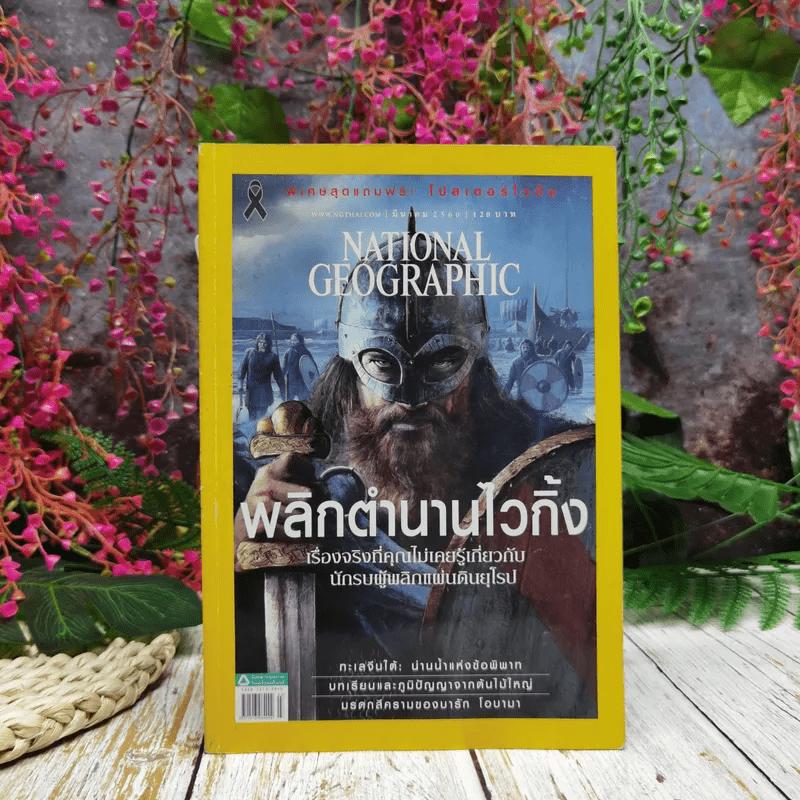 National Geographic ฉบับที่ 188 มีนาคม 2560 พลิกตำนานไวกิ้ง