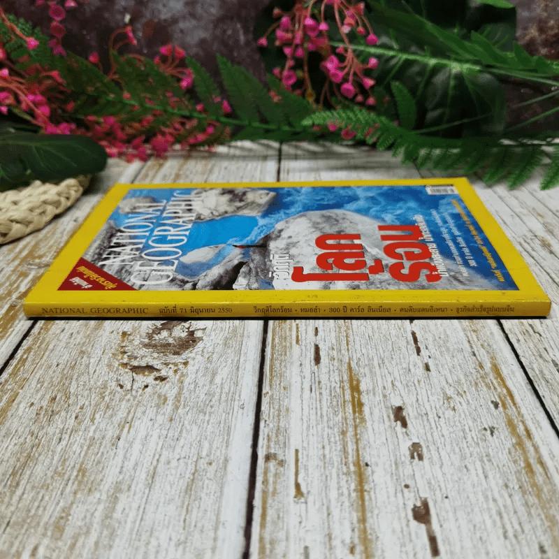 National Geographic ฉบับที่ 71 มิถุนายน 2550 วิกฤติโลกร้อน น้ำแข็งละลาย น้ำทะเลล้นฝั่ง