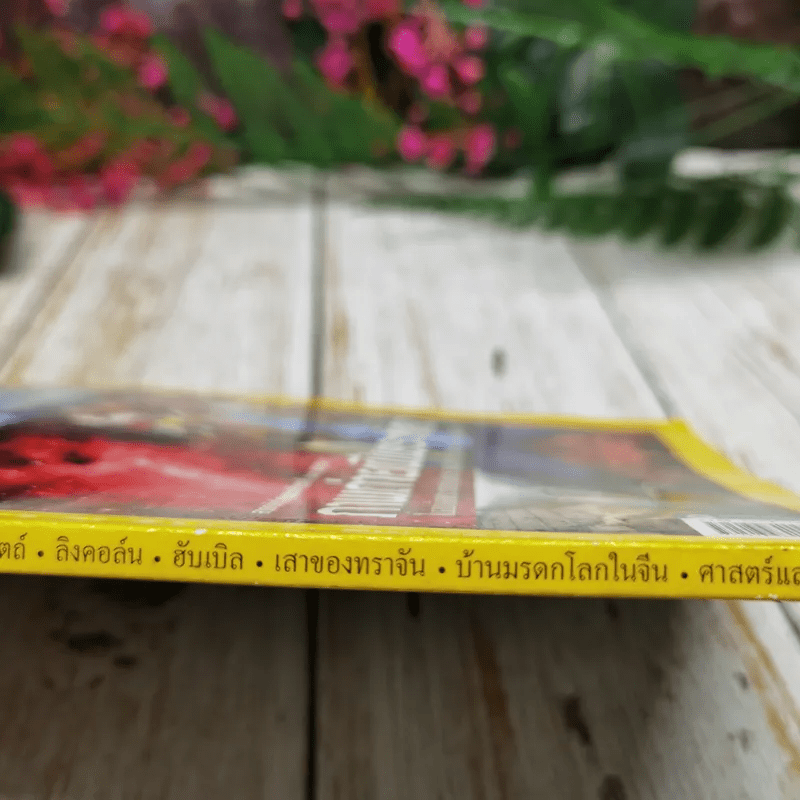 National Geographic ฉบับที่ 165 เม.ย.2558 ภาพถ่ายฝีพระหัตถ์ในสมเด็จพระเทพฯ