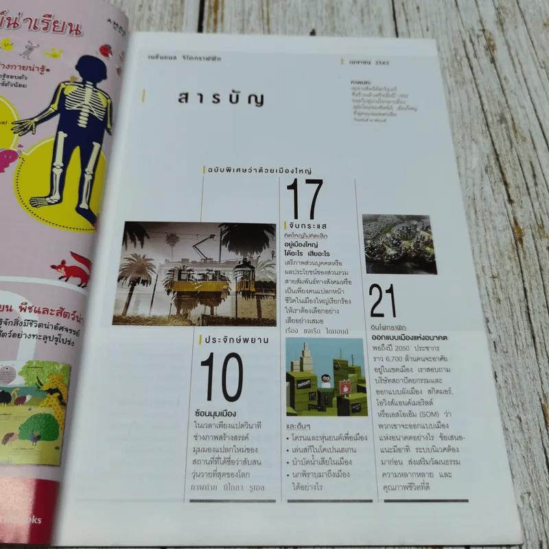 National Geographic ฉบับที่ 213 เมษายน 2562 ฉบับพิเศษว่าด้วยเมืองใหญ่ มหานคร