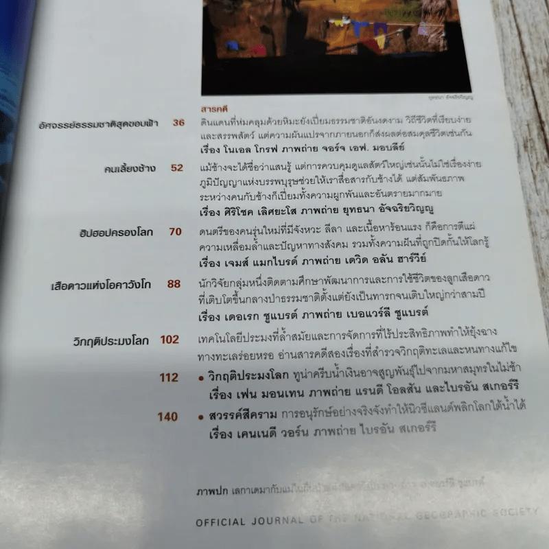 National Geographic ฉบับที่ 69 เม.ย.2550 บทเรียนนักล่า