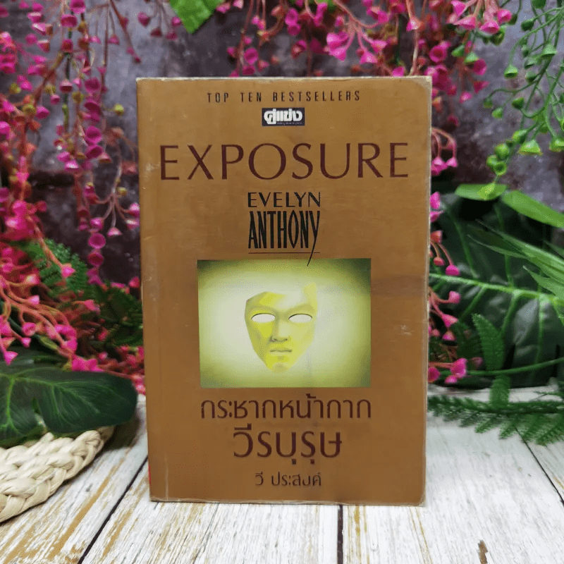 Exposure กระชากหน้ากากวีรบุรุษ - วี ประสงค์