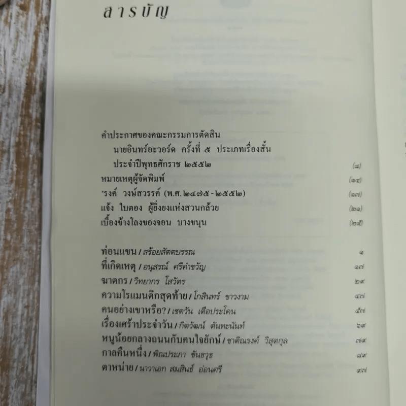 ฆาตกร - วิทยากร โสวัตร