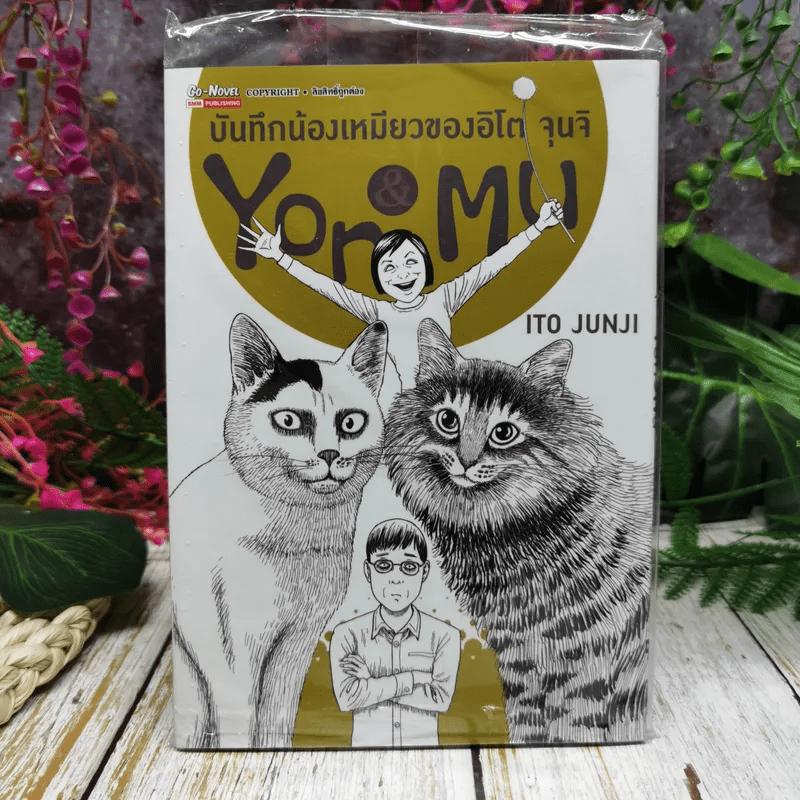 บันทึกน้องเหมียวของอิโต จุนจิ Yon & Mu