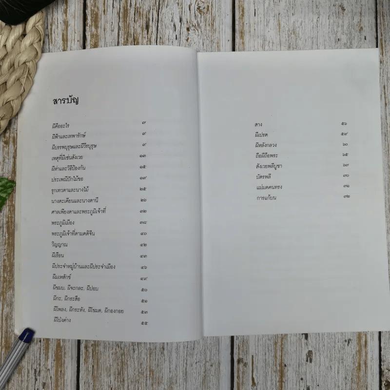 ผีสางเทวดา - เสฐียรโกเศศ