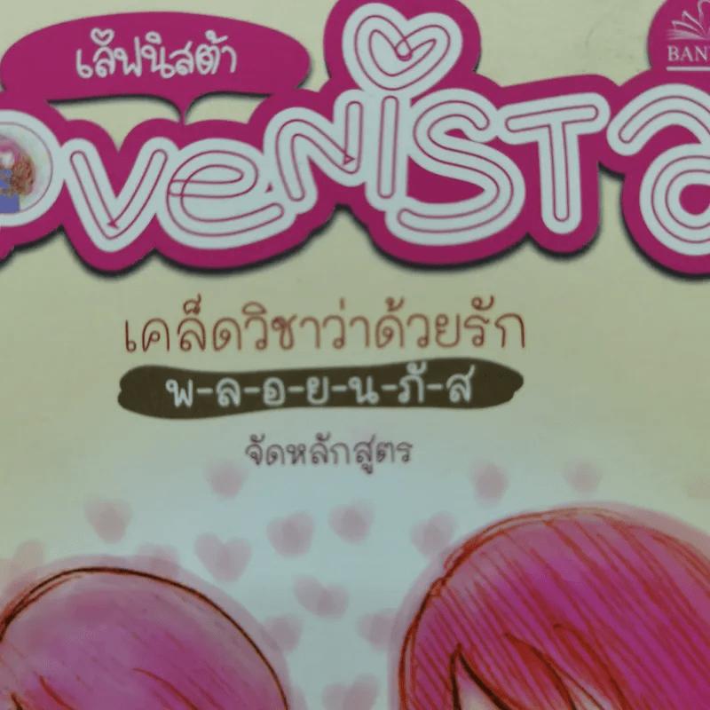 Lovenista  เลิฟนิสต้า เคล็ดวิชาว่าด้วยรัก - พ-ล-อ-ย-น-ภั-ส จัดหลักสูตร