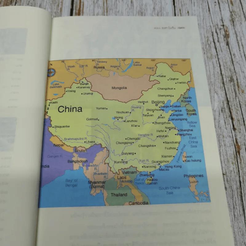 360 องศาในจีน