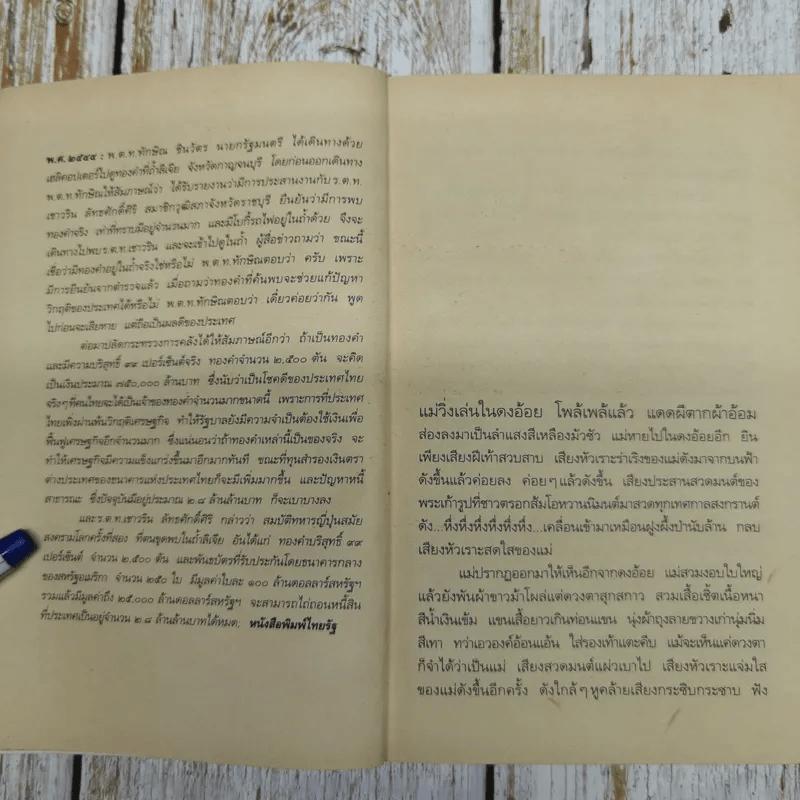 แม่ - นอม วิเศษสิงห์ นวนิยายแห่งนักเขียนหนุ่ม