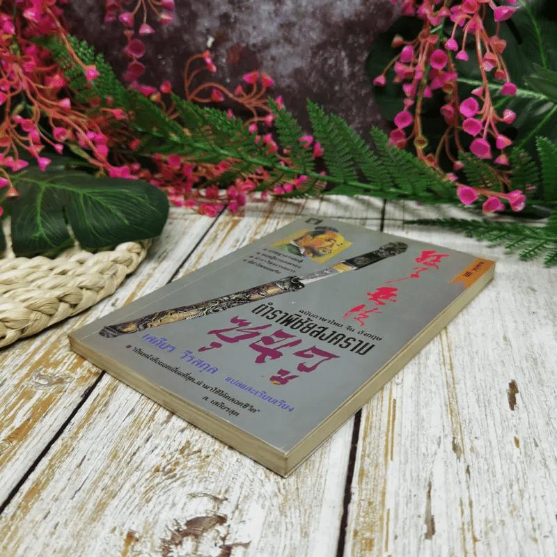 ตำราพิชัยสงครามซุนวู ฉบับภาษาไทย จีน อังกฤษ - เสถียร วีรสกุล