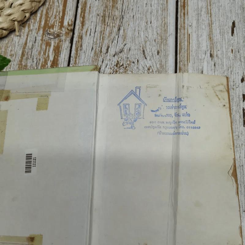 กระบองนิลกาญจน์ 11 เล่มจบ - ว.ณ เมืองลุง
