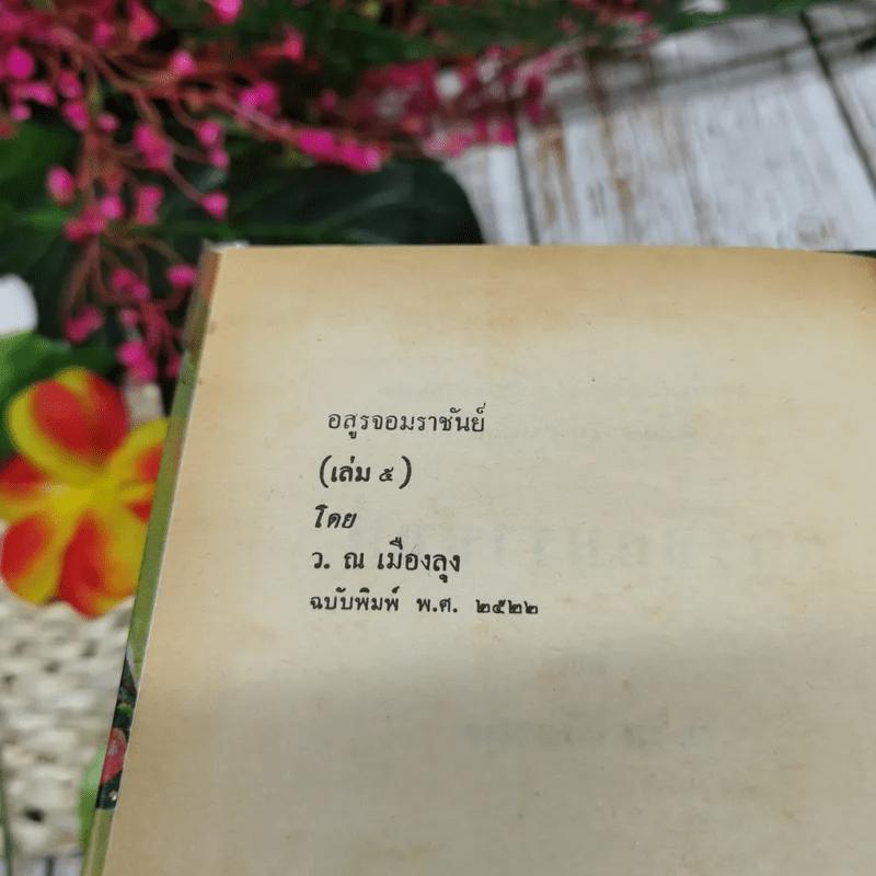 อสูรจอมราชันย์ 6 เล่มจบ - ว.ณเมืองลุง
