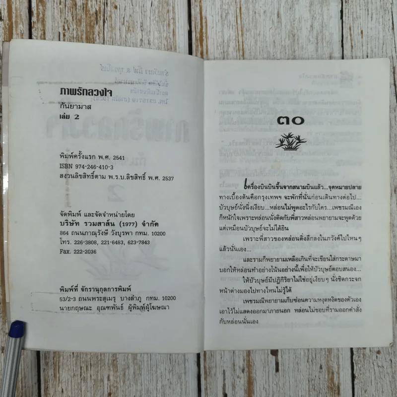ภาพรักลวงใจ 2 เล่มจบ - กันยามาส
