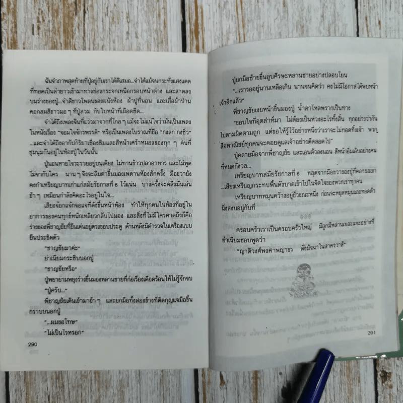 ลอดลายมังกร - ประภัสสร เสวิกุล