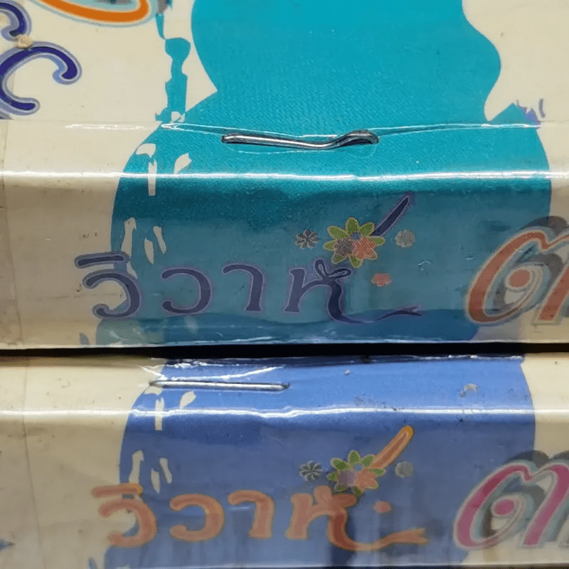 วิวาห์ตกเบิก 2 เล่มจบ - พัดชา