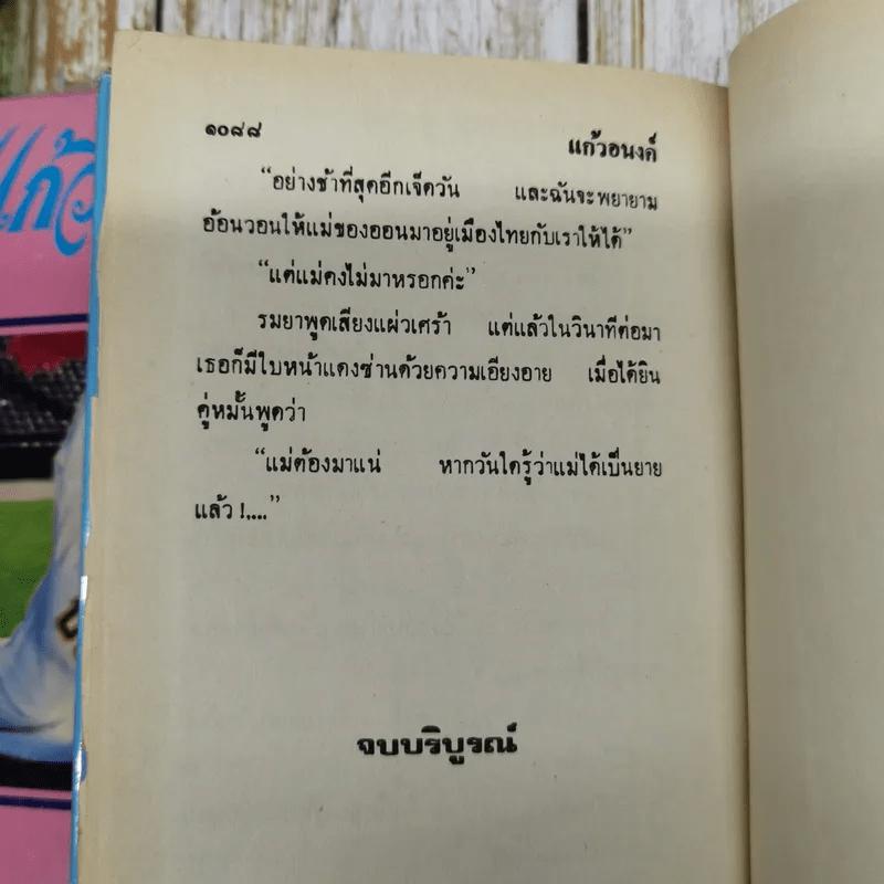 แก้วอนงค์ 2 เล่มจบ - บุษยมาส