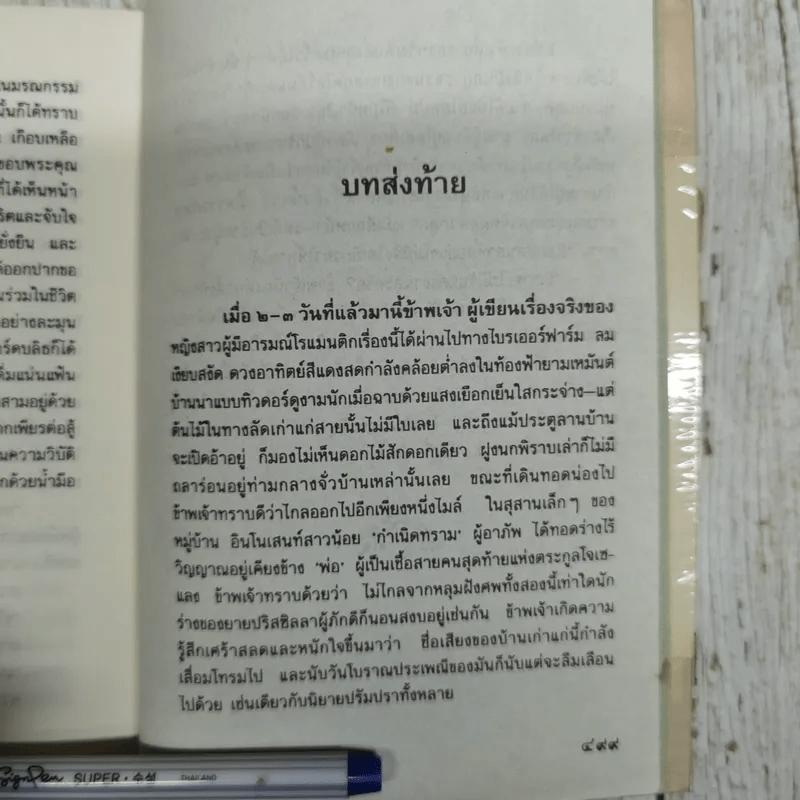 ผู้บริสุทธิ์ Innocent - มารี คอเรลลิ เขียน, อมราวดี แปล