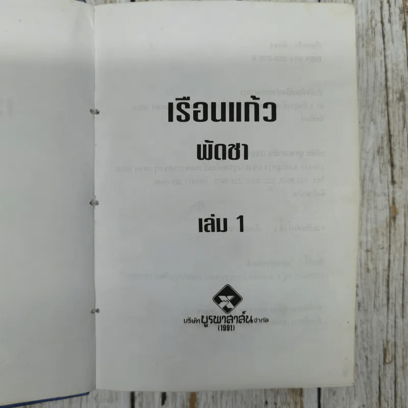 เรือนแก้ว 2 เล่มจบ - พัดชา