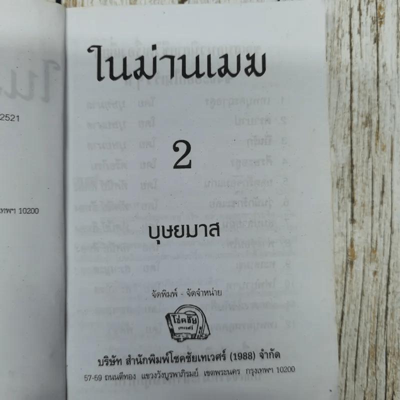 ในม่านเมฆ 2 เล่มจบ - บุษยมาส
