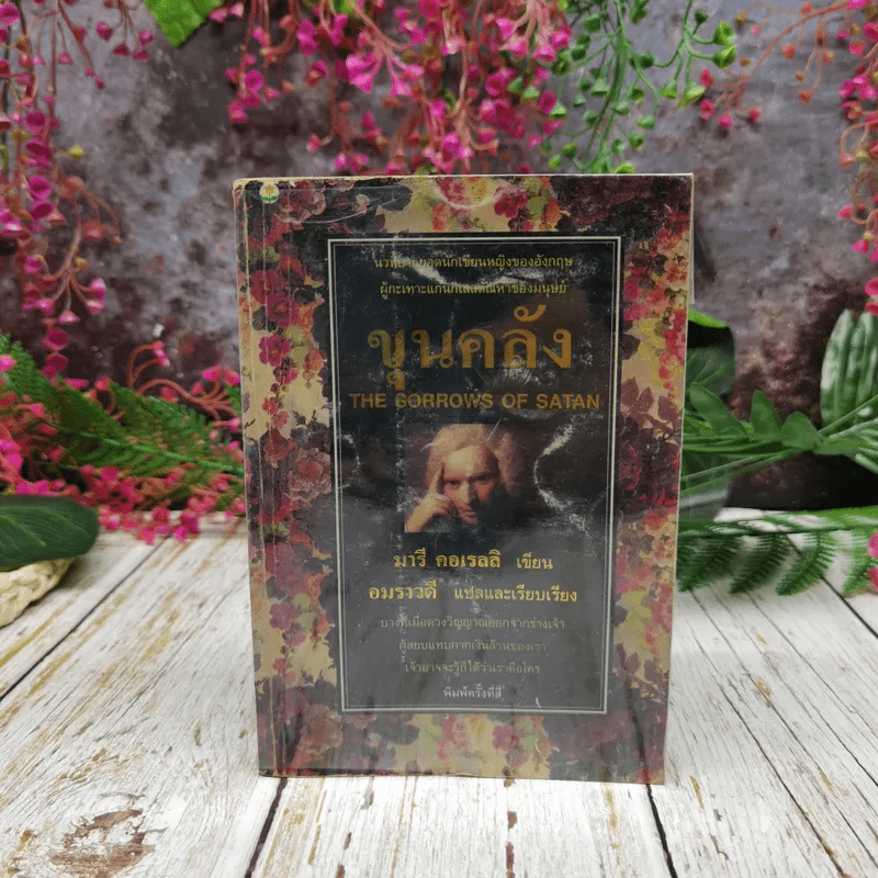 ขุนคลัง The Gorrows of Satan - มารี คอเรลลิ เขียน, อมราวดี แปล