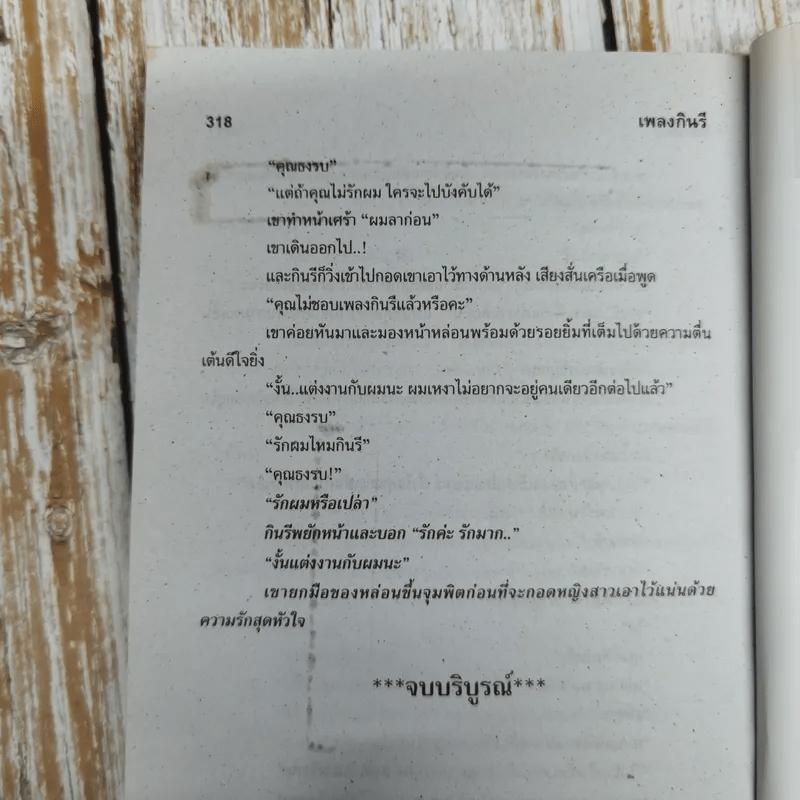 เพลงกินรี - ชลาลัย