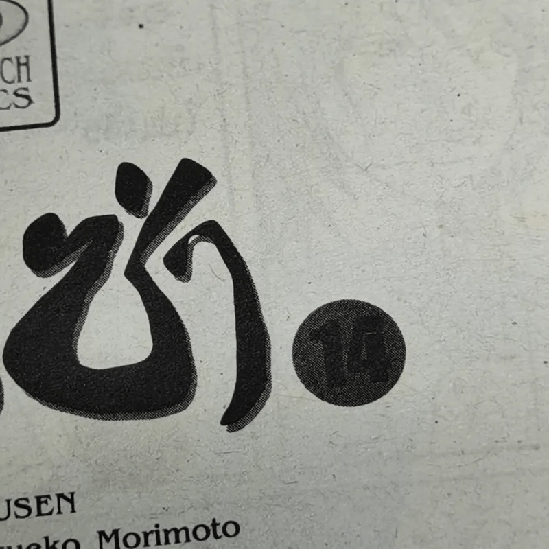 ครูสาวยากูซ่า 15 เล่มจบ