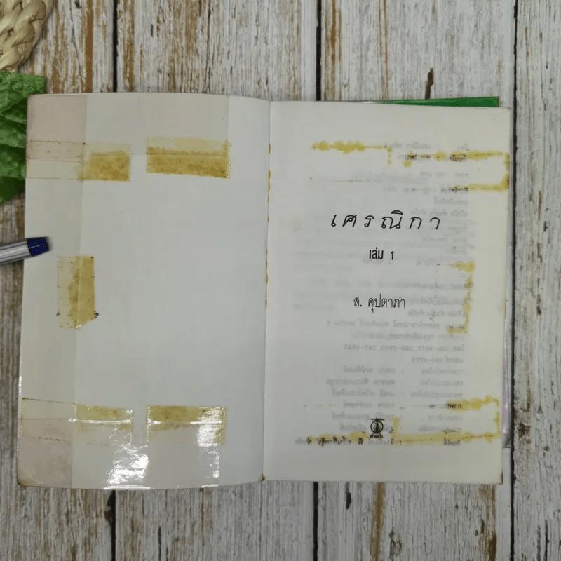 เศรณิกา 2 เล่มจบ - ส.คุปตากา