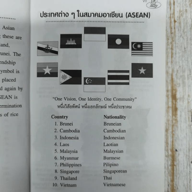 ฟุด ฟิด ฟอ ไฟ พัฒนาเด็กไทย ก้าวสู่ประชาคมอาเซียน
