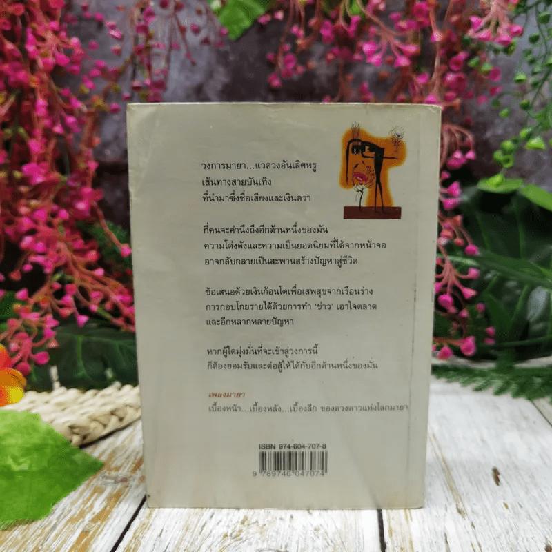 เพลงมายา - ธัญญา วรทัศน์