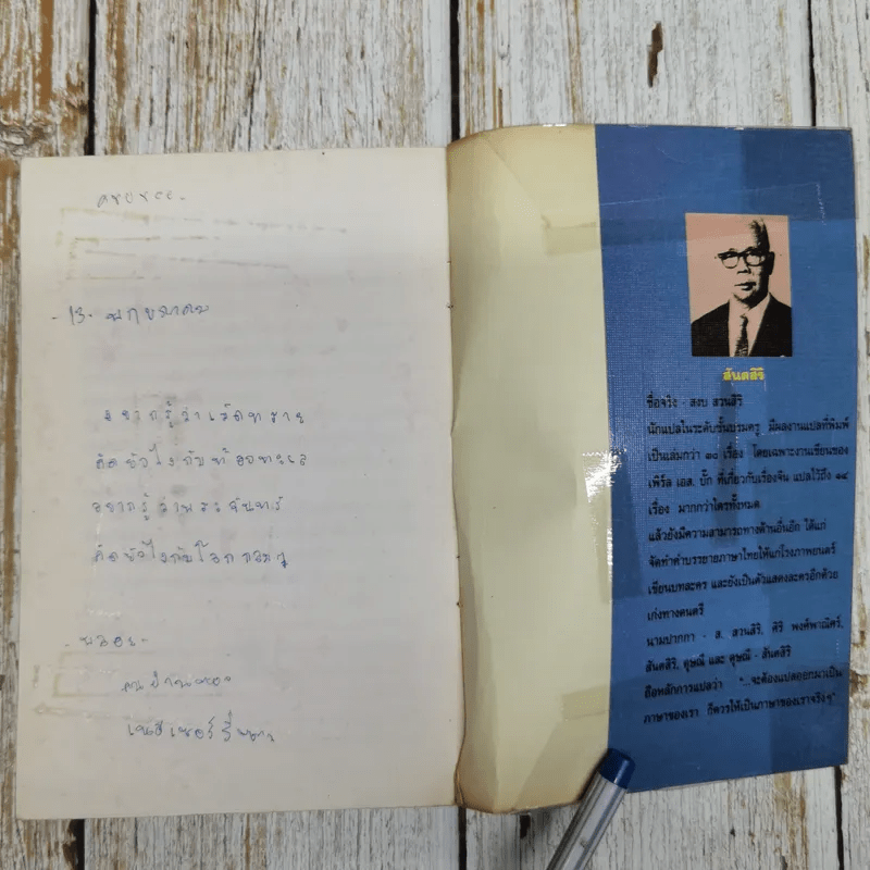 สายโลหิต (Sons) - เพิร์ล เอส.บั๊ก เขียน สันตสิริ แปล