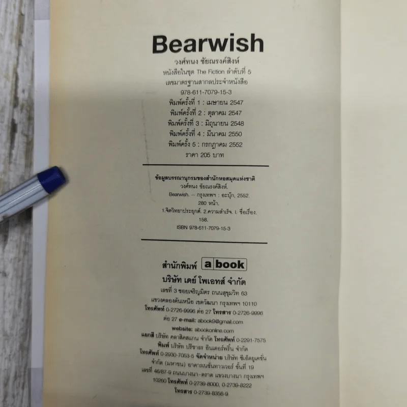 Bearwish - วงศ์ทนง ชัยณรงค์สิงห์