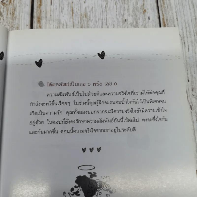 รักจะเข้าท่าถ้าตาสว่าง - พิงค์ เกิร์ล