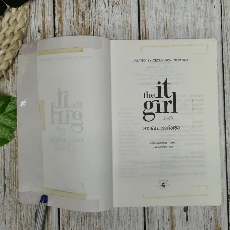 the it girl สาวเฉิด เริดคือเธอ