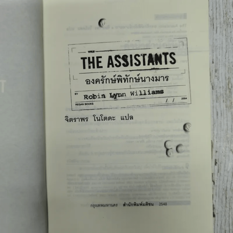 The Assustants องครักษ์พิทักษ์นางมาร
