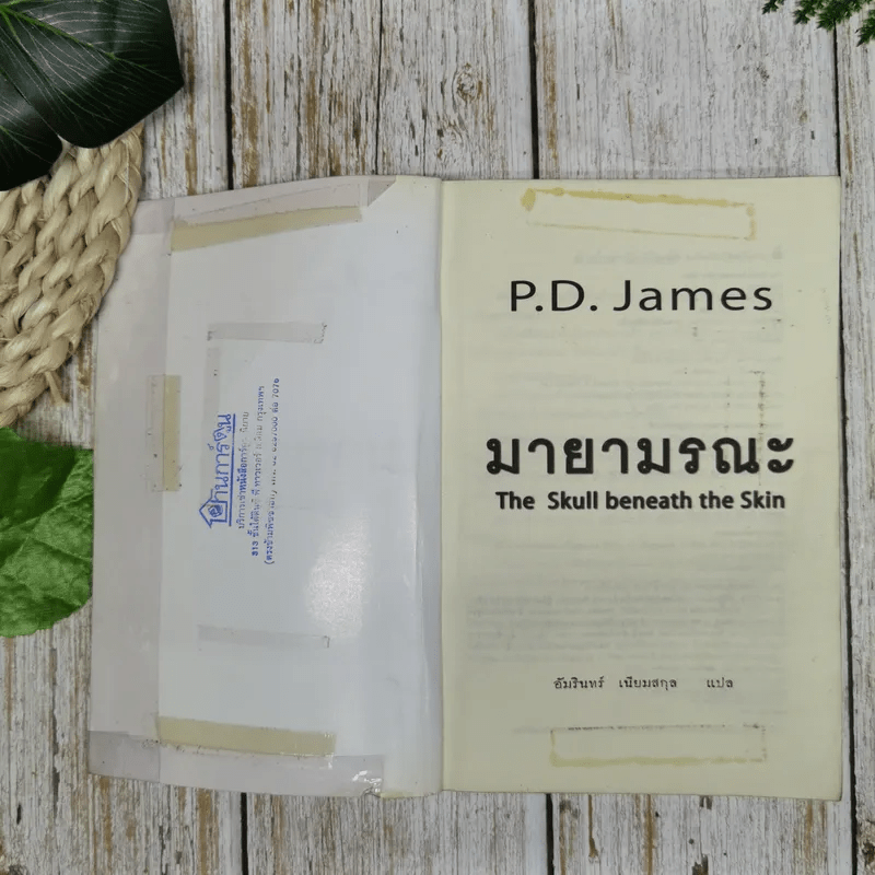 มายามรณะ The Skull beneath the Skin - P.D.James