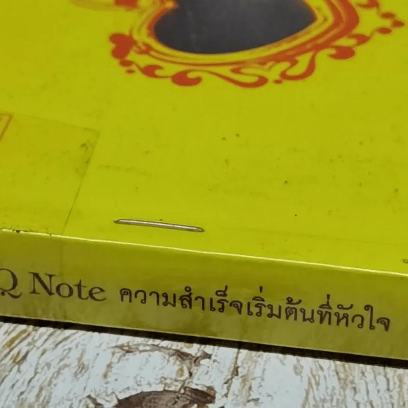 EQ Note ความสำเร็จเริ่มต้นที่หัวใจ