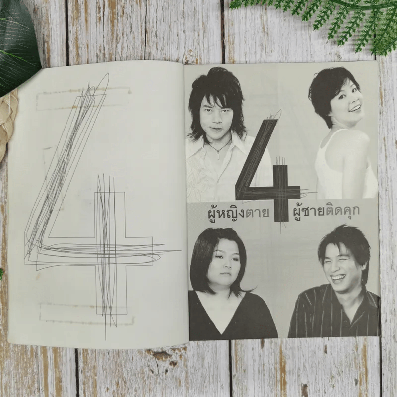 4 ผู้หญิงตาย ผู้ชายติดคุก
