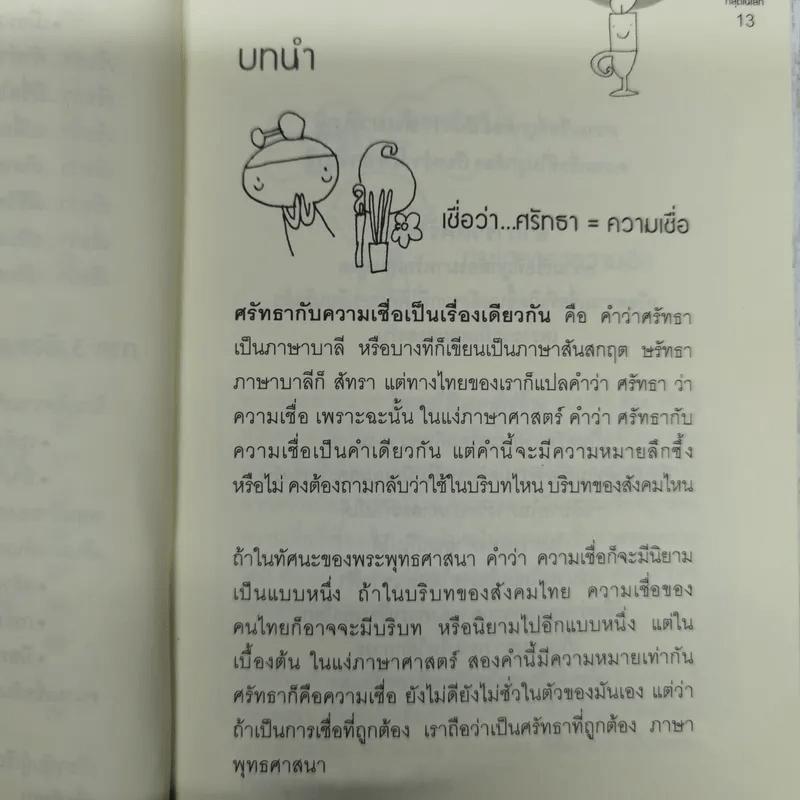 เชื่อ! เรื่องใหญ่ที่สุดในโลก - ท่าน ว.วชิรเมธี + ผศ.ธีระศักดิ์
